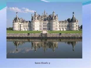 Замок Шамбо́р