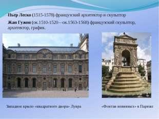 Пьер Леско (1515-1578) французский архитектор и скульптор Западное крыло «ква