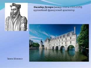 Филибер Делорм (между 1510 и 1515-1570) крупнейший французский архитектор Зам