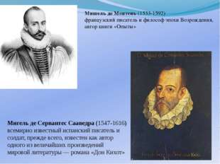 Мишель де Монтень (1533-1592) французский писатель и философ эпохи Возрождени