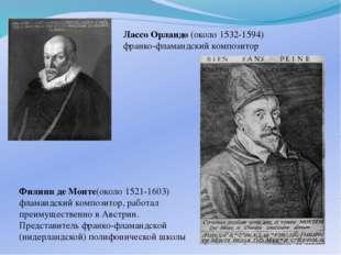 Лассо Орландо (около 1532-1594) франко-фламандский композитор Филипп де Монте