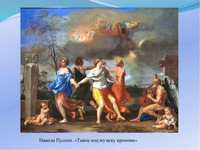 Никола Пуссен. «Танец под музыку времени»