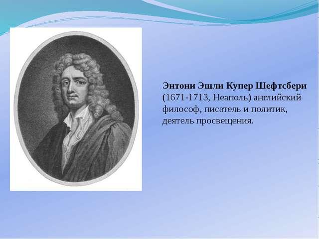 Энтони Эшли Купер Шефтсбери (1671-1713, Неаполь) английский философ, писатель...