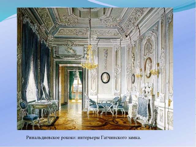 Ринальдиевское рококо: интерьеры Гатчинского замка.