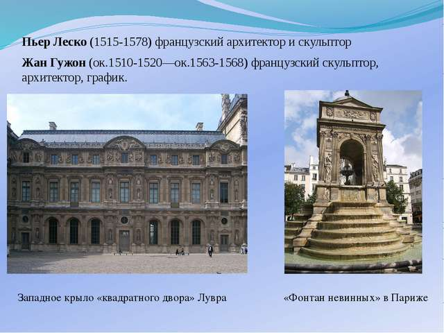 Пьер Леско (1515-1578) французский архитектор и скульптор Западное крыло «ква...