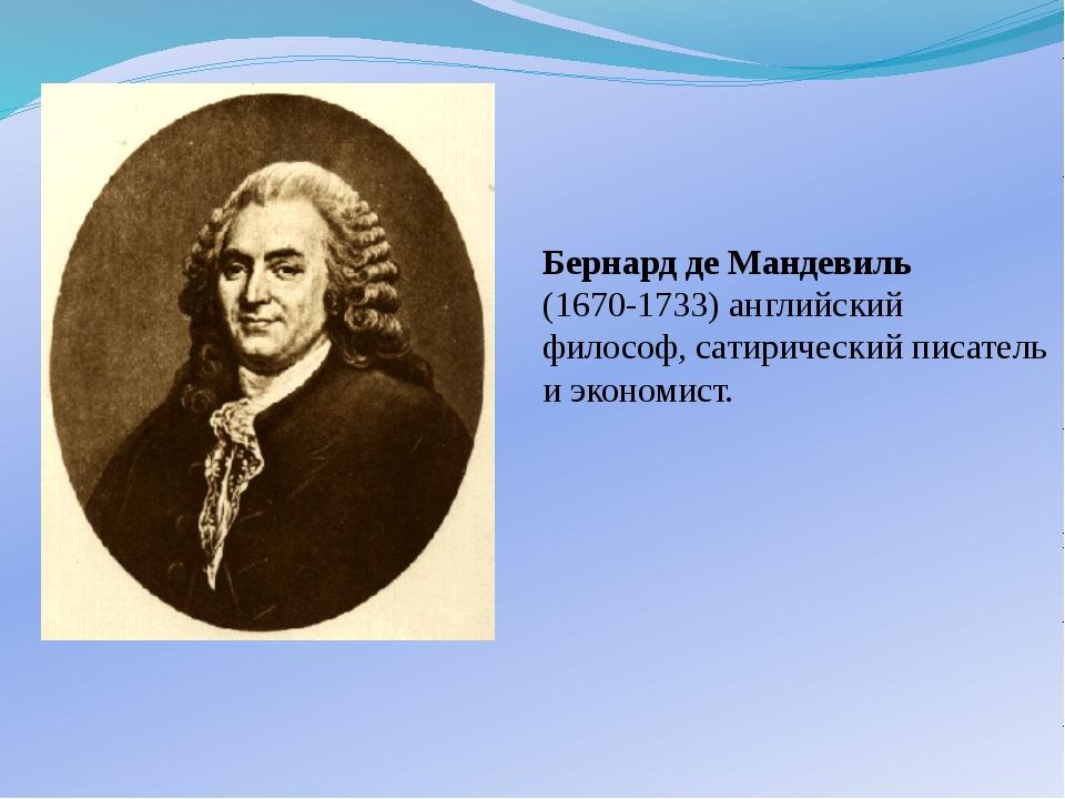 Бернард де Мандевиль (1670-1733) английский философ, сатирический писатель и...