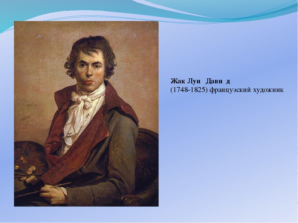 Жак Луи́ Дави́д (1748-1825) французский художник