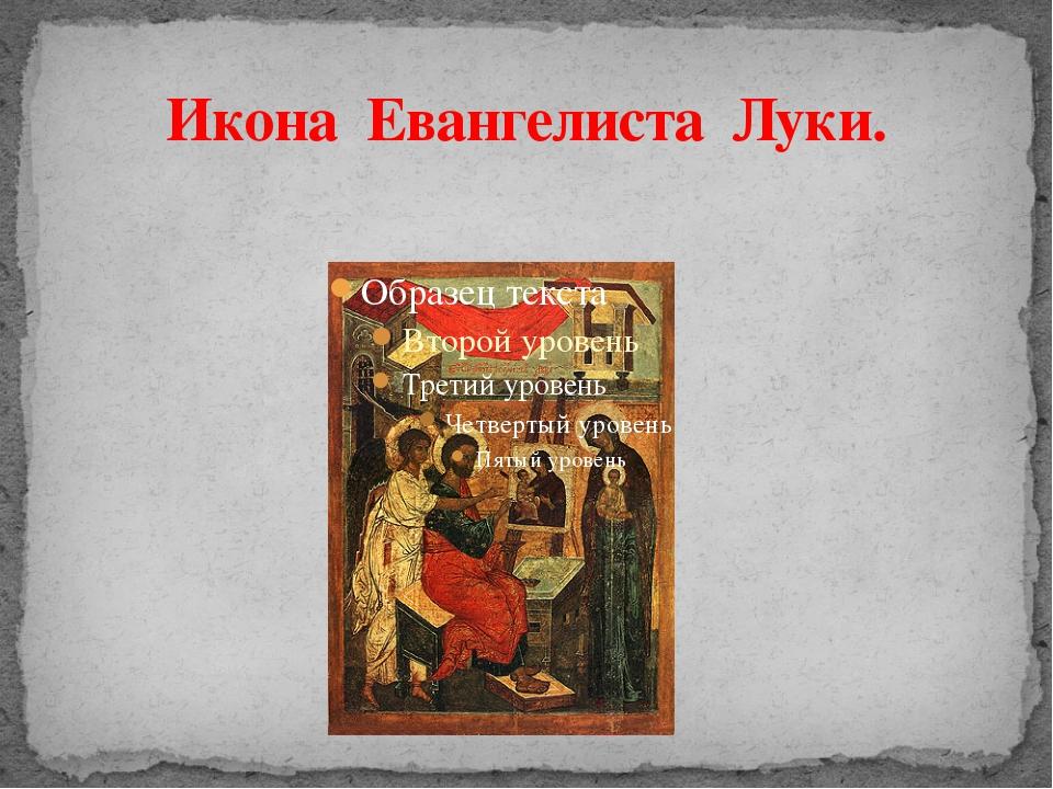Икона Евангелиста Луки.