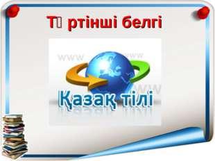Төртінші белгі Қазақ тілі