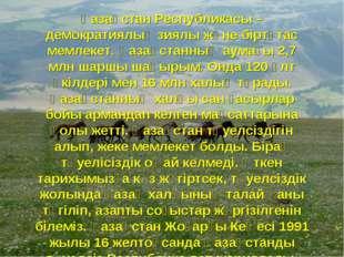 Қазақстан Республикасы – демократиялық зиялы және біртұтас мемлекет. Қазақста