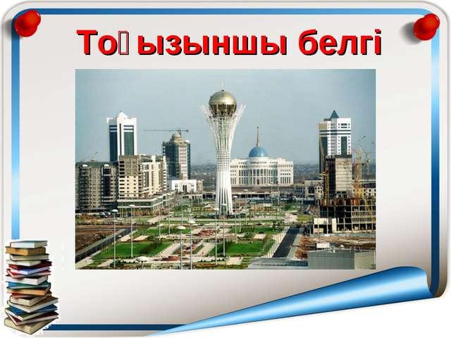 Тоғызыншы белгі Астана
