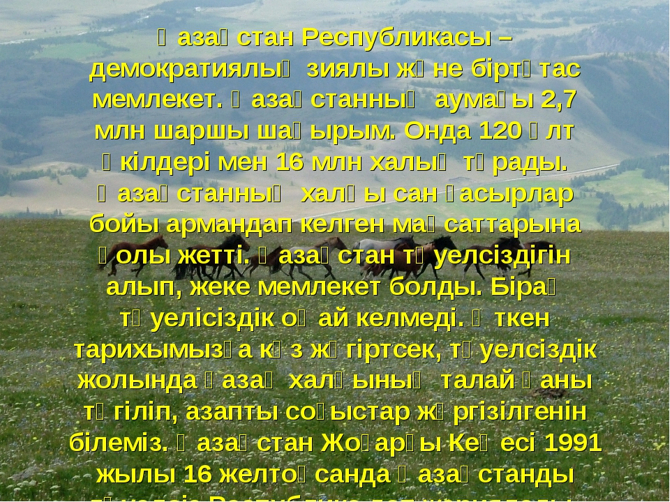 Қазақстан Республикасы – демократиялық зиялы және біртұтас мемлекет. Қазақста...