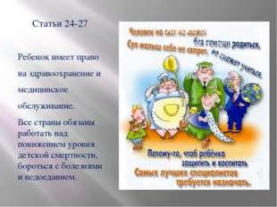 Статьи 24-27 Ребенок имеет право на здравоохранение и медицинское обслуживани