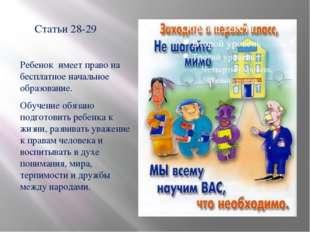 Статьи 28-29 Ребенок имеет право на бесплатное начальное образование. Обучени