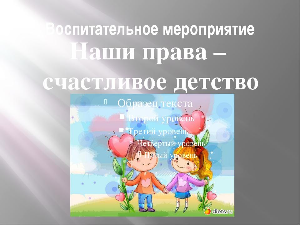 Воспитательное мероприятие Наши права – счастливое детство