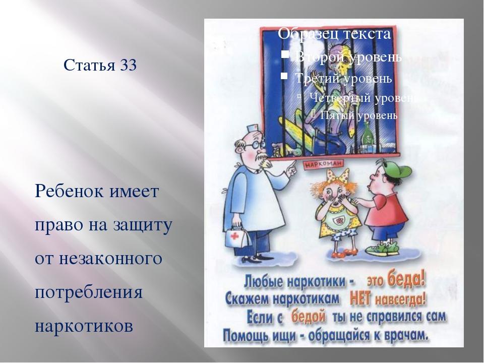 Статья 33 Ребенок имеет право на защиту от незаконного потребления наркотиков