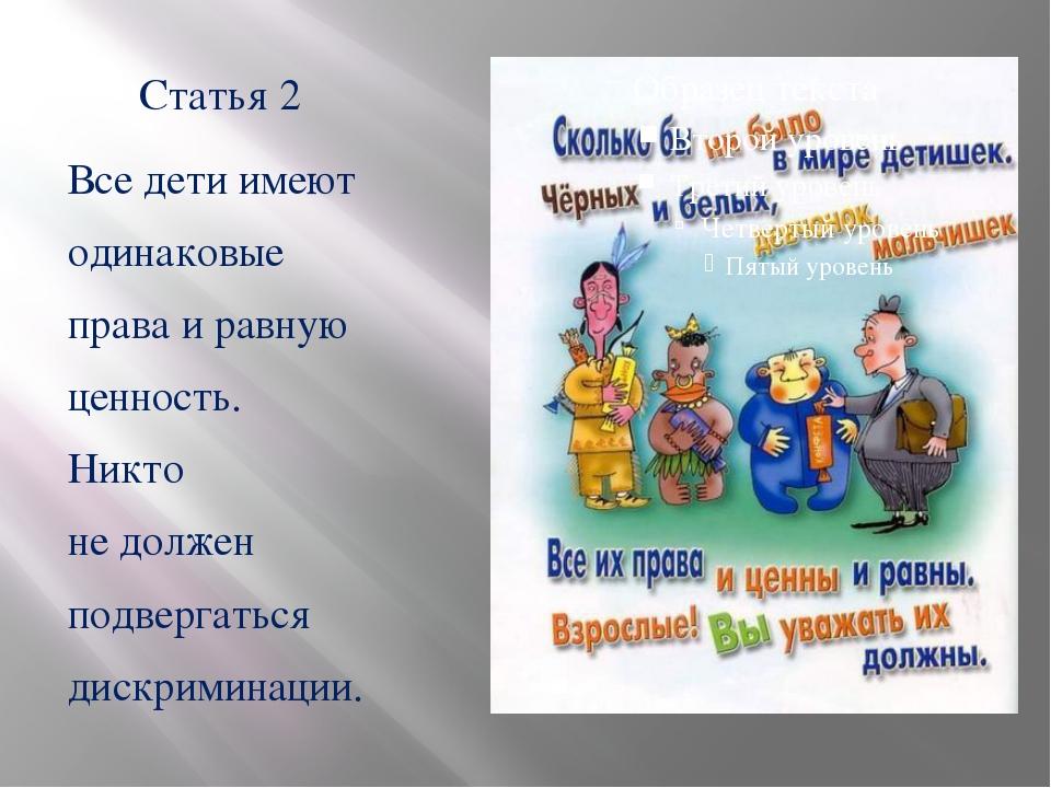 Статья 2 Все дети имеют одинаковые права и равную ценность. Никто не должен п...