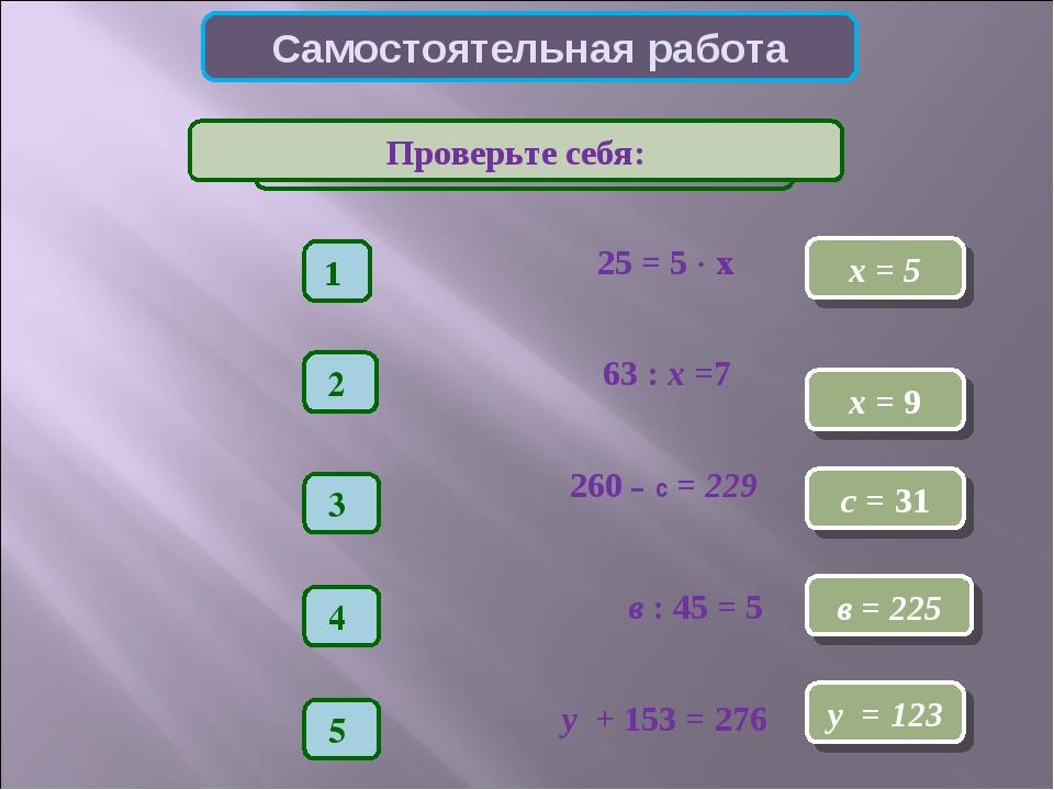 Самостоятельная работа х = 5 x = 9 с = 31 в = 225 у = 123 Решите уравнение. П...