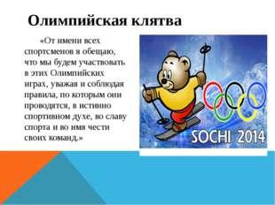 «От имени всех спортсменов я обещаю, что мы будем участвовать в этих Олимпий