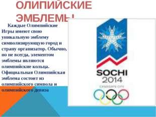 ОЛИПИЙСКИЕ ЭМБЛЕМЫ Каждые Олимпийские Игры имеют свою уникальную эмблему симв