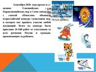1сентября2010 годаоргкомитет зимних Олимпийских и Параолимпийских игр в Со