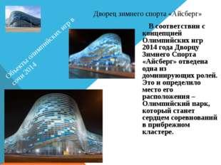В соответствии с концепцией Олимпийских игр 2014 года Дворцу Зимнего Спорта