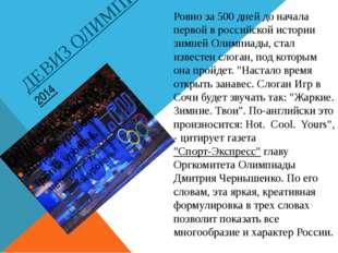 ДЕВИЗ ОЛИМПИАДЫ СОЧИ 2014 Ровно за 500 дней до начала первой в российской ист