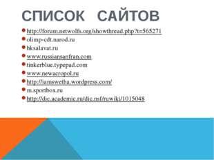 СПИСОК САЙТОВ http://forum.netwolfs.org/showthread.php?t=565271 olimp-cdt.nar