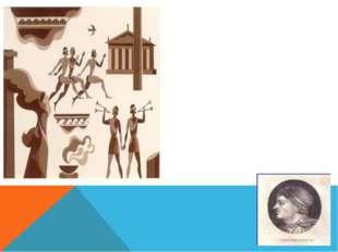 Более 11 веков в Олимпии проводились общегреческие игры В 394 г. н. э. Римск