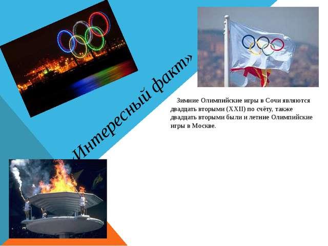 Зимние Олимпийские игры в Сочи являются двадцать вторыми (XXII) по счёту, та...