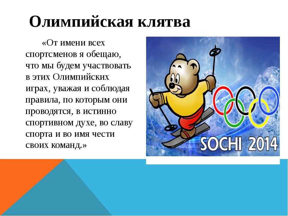 «От имени всех спортсменов я обещаю, что мы будем участвовать в этих Олимпий...
