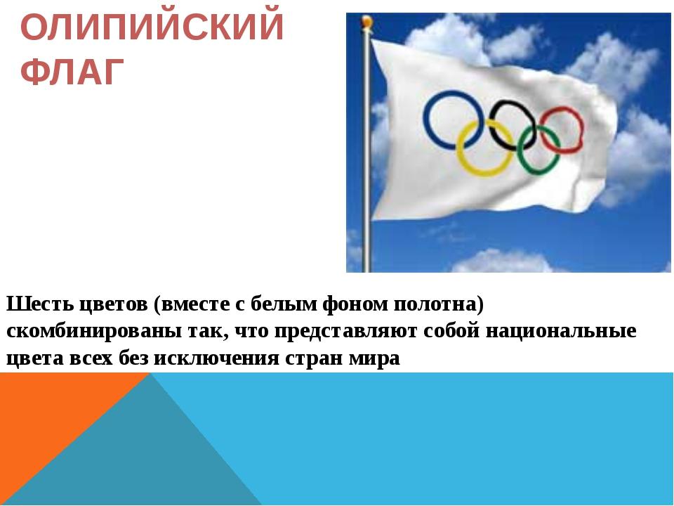 ОЛИПИЙСКИЙ ФЛАГ Флаг придуман Пьером де Кубертеном в 1913 г. и представлен VI...