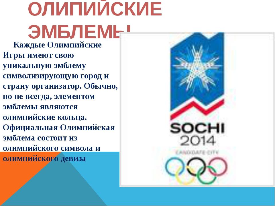 ОЛИПИЙСКИЕ ЭМБЛЕМЫ Каждые Олимпийские Игры имеют свою уникальную эмблему симв...