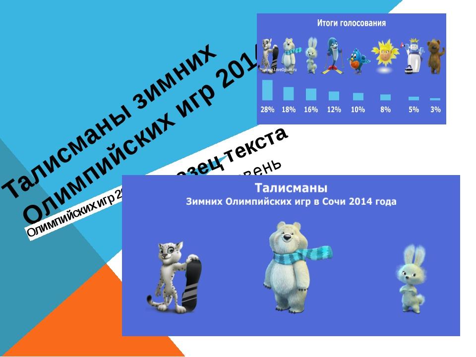 Талисманы зимних Олимпийских игр 2014