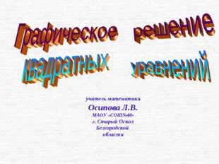 учитель математики Осипова Л.В. МАОУ «СОШ№40» г. Старый Оскол Белгородской об