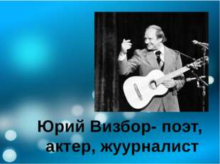 Юрий Визбор- поэт, актер, жуурналист