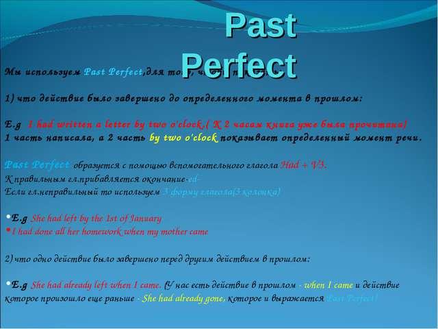 Мы используем Past Perfect,для того, чтобы показать: 1) что действие было зав...