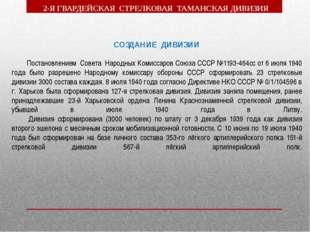 СОЗДАНИЕ ДИВИЗИИ  Постановлением Совета Народных Комиссаров Союза СССР №119