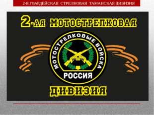В честь легендарной 2-ой гвардейской Таманской ордена Октябрьской Революции К