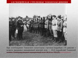 При освобождении Таманского полуострова стрелков-гвардейцев 2-й дивизии с воз