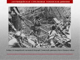 Бойцы 2-й гвардейской стрелковой (будущей Таманской) дивизии в бою в Новоросс