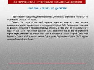 БОЕВОЙ КРЕЩЕНИЕ ДИВИЗИИ  Первое боевое крещение дивизия приняла в Смоленск
