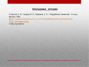 """Используемые источники 1.Терехов А. Ф., Скирдо М. П., Миронов А. К., """"Гвардей"""