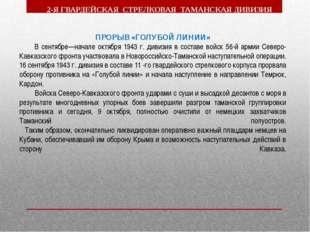 ПРОРЫВ «ГОЛУБОЙ ЛИНИИ» В сентябре—начале октября 1943 г. дивизия в составе в
