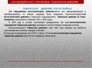 ТАМАНСКАЯ ДИВИЗИЯ ПОСЛЕ ВОЙНЫ 2-ю гвардейскую мотострелковую дивизиюмного