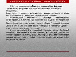 С 1945 года дислоцироваласьТаманская дивизия в Наро-Фоминске, комплектовала