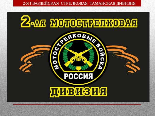 В честь легендарной 2-ой гвардейской Таманской ордена Октябрьской Революции К...