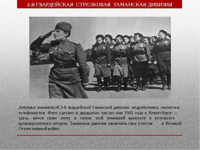 Девушки знаменитой 2-й гвардейской Таманской дивизии: медработники, связистки...