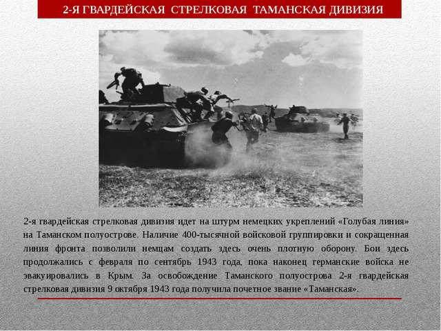 2-я гвардейская стрелковая дивизия идет на штурм немецких укреплений «Голубая...