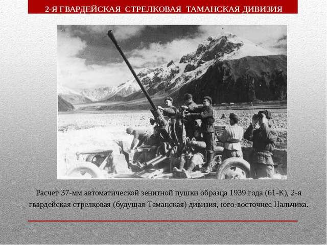 Расчет 37-мм автоматической зенитной пушки образца 1939 года (61-К), 2-я гвар...